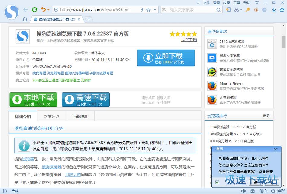 下载搜狗高速浏览器