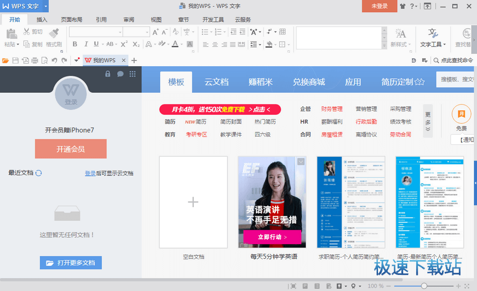 WPS Office 2019 缩略图 01