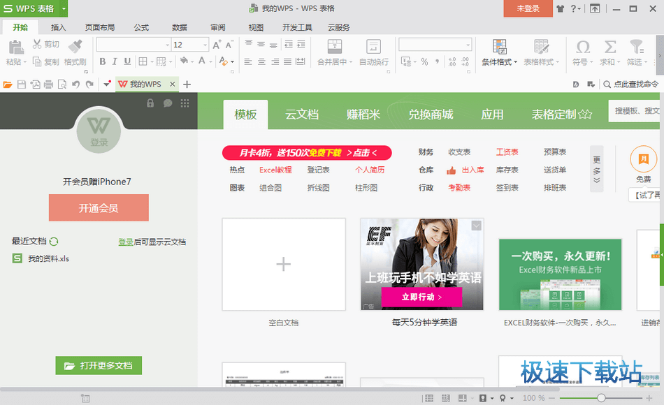 WPS Office 2017缩略图 05