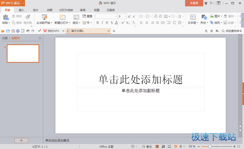 WPS Office 2017 缩略图 06