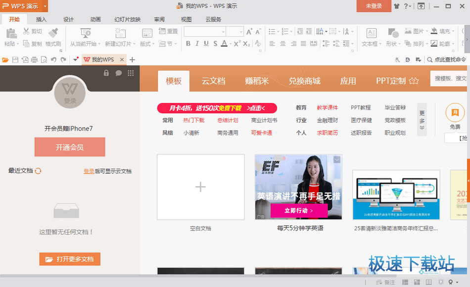 WPS Office 2019 缩略图 05