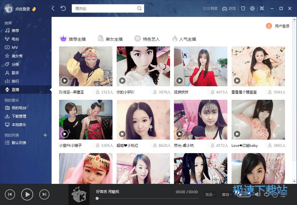 酷我音乐盒2019官方免费下载图片