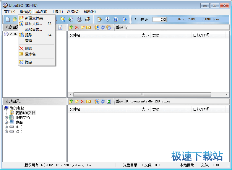 软碟通官方下载