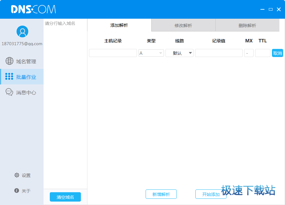 dns域名批量解析软件