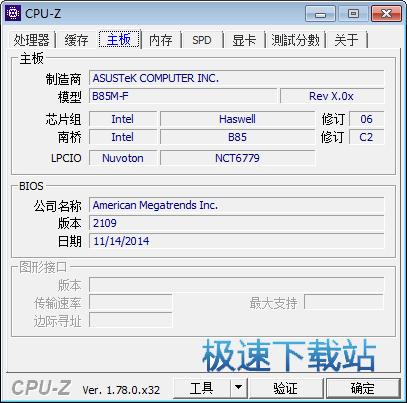 CPU-Z 图片 03s