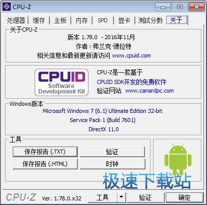 cpu-z中文版 图片