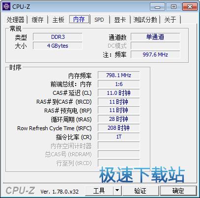 CPU-Z 图片 04s