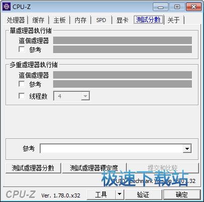 CPU-Z 图片 06s
