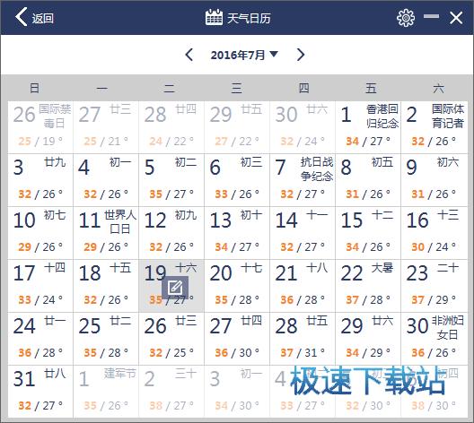 天气预报15天查询