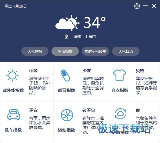 天气预报查询一周15天
