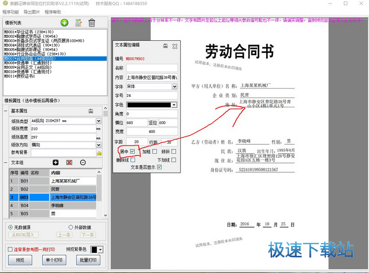 证件制作软件