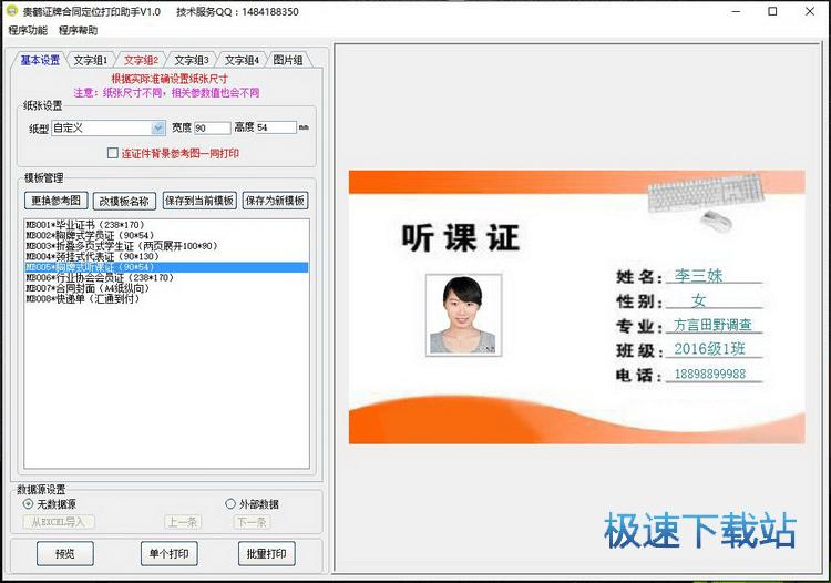 证件制作软件 图片
