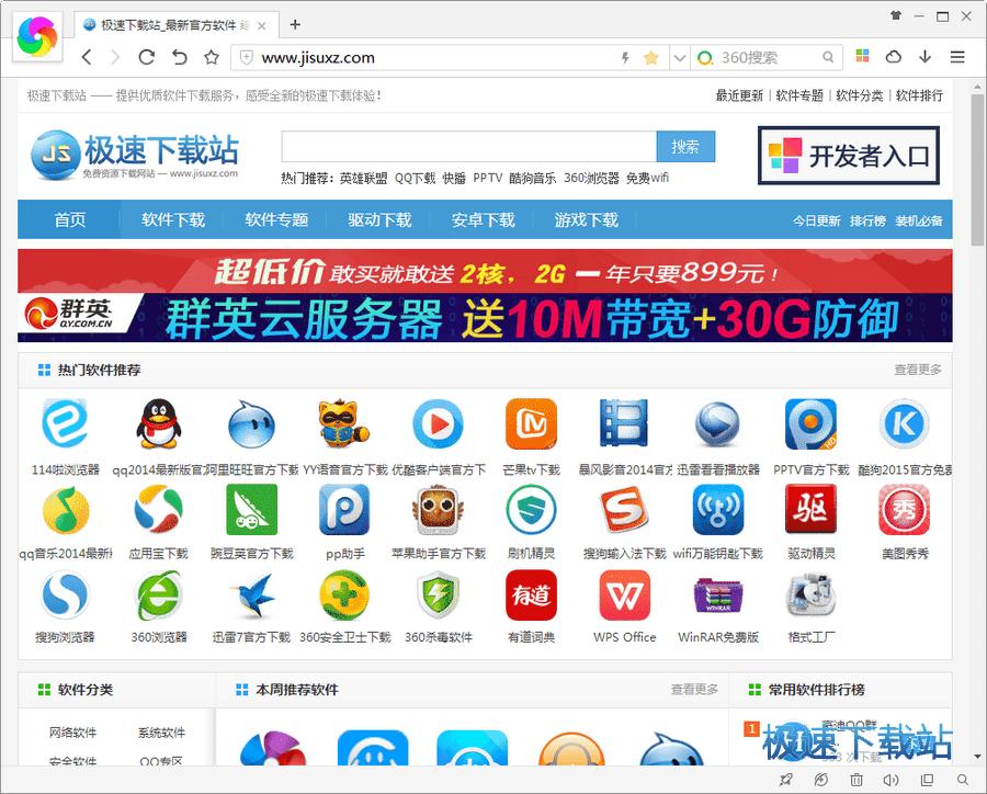 360极速浏览器官方下载