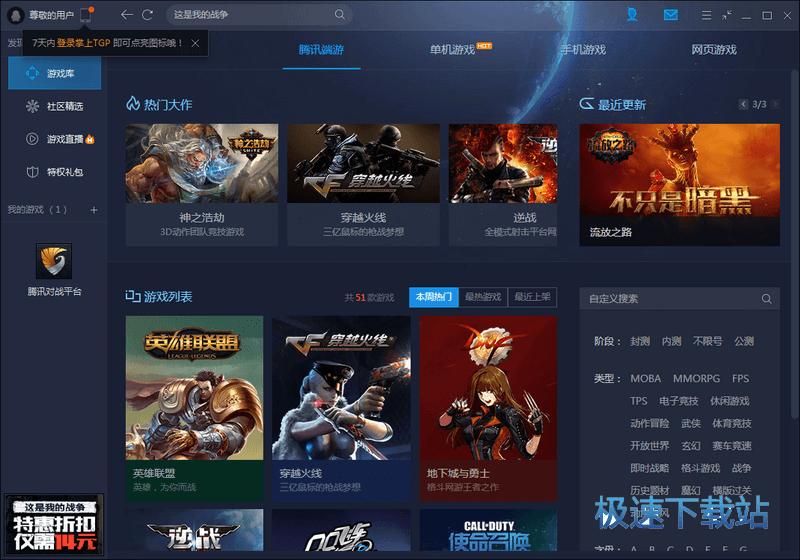 腾讯游戏官方下载