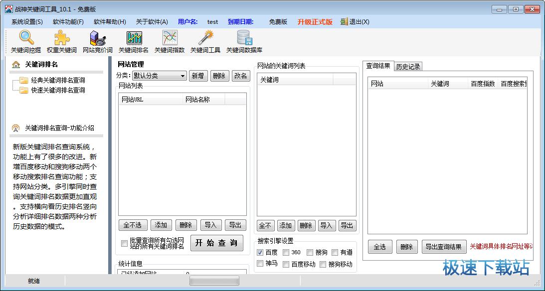 战神关键词工具v7.6