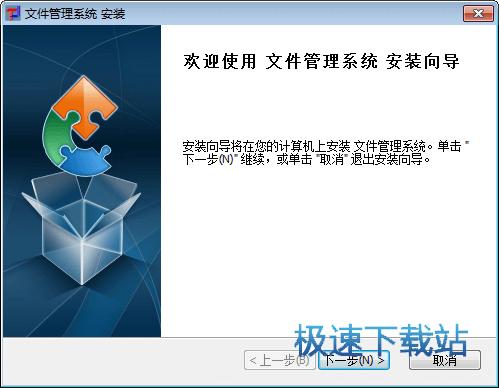 天健文件管理系统 图片