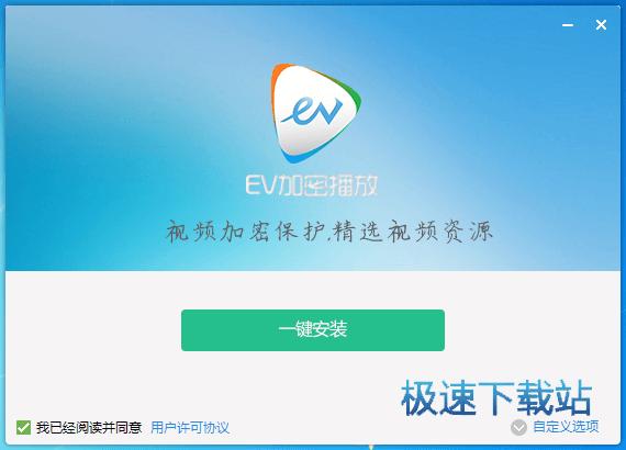 EV加密播放图片