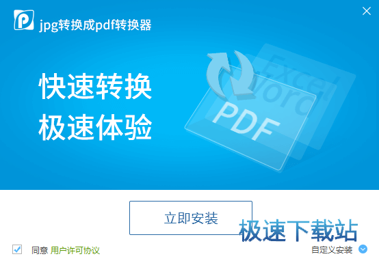 迅捷JPG转换成PDF转换器