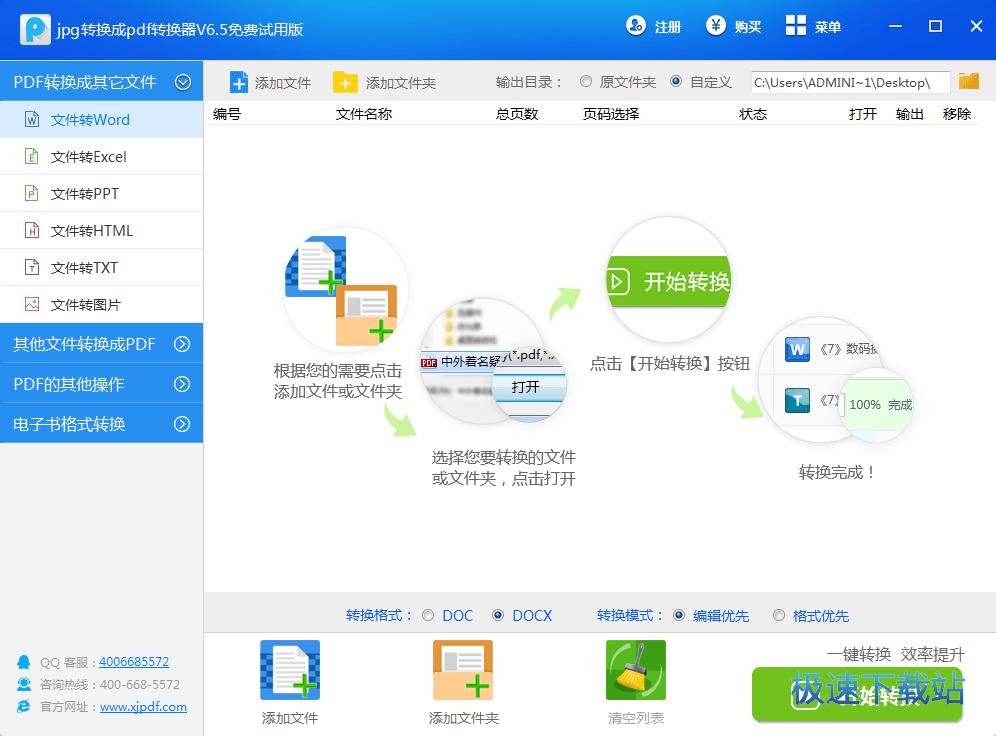 迅捷PDF转换成Word转换器