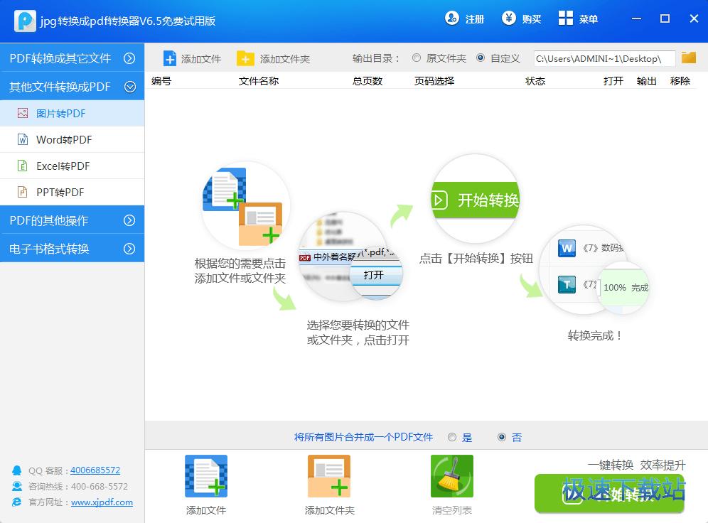 迅捷PDF转换器 图片 03s