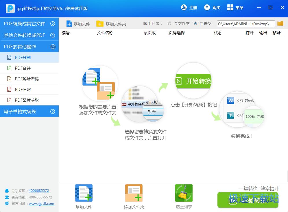 迅捷PDF转换器 图片 04s