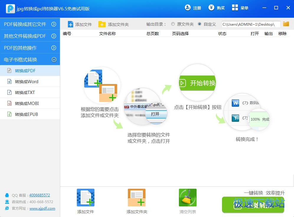 迅捷PDF转换器 图片 05s