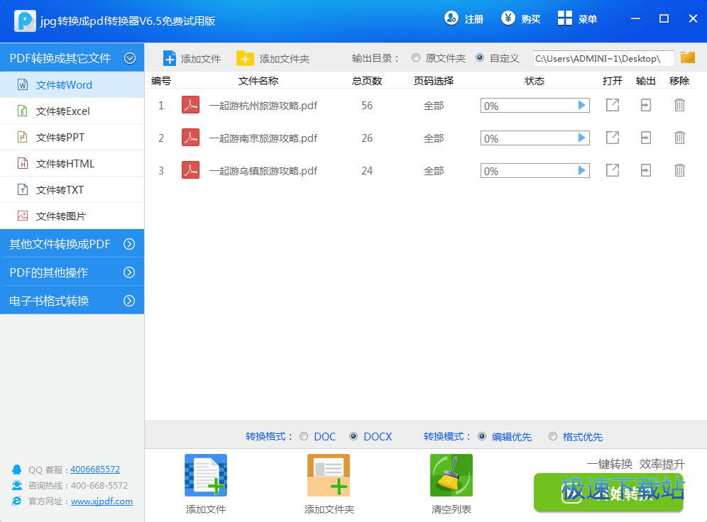 万能jpg转换成pdf转换器