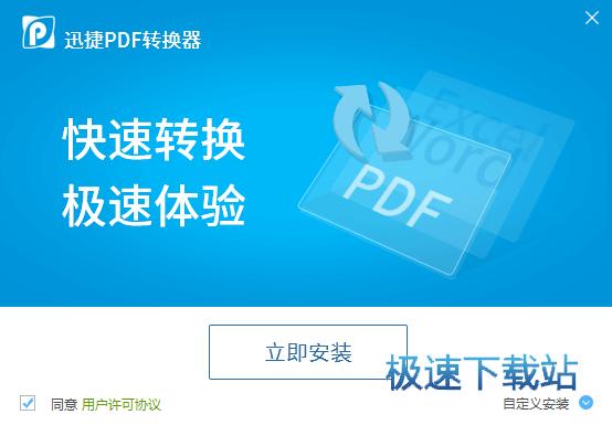 迅捷PDF转换器 图片 01s