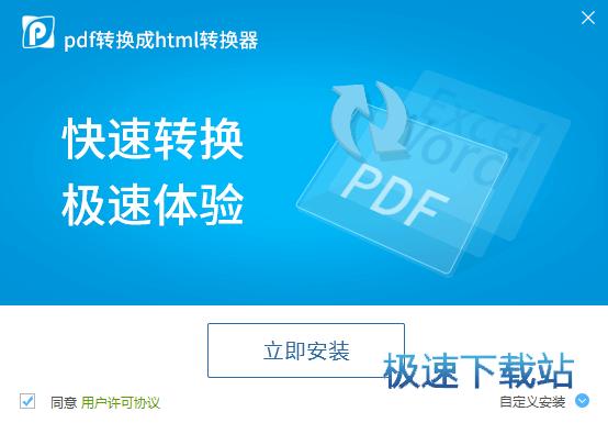 迅捷PDF转换成HTML转换器