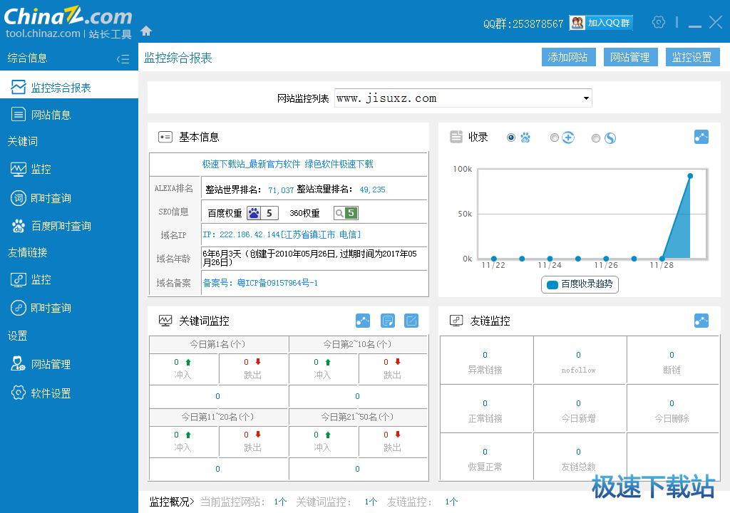 seo工具