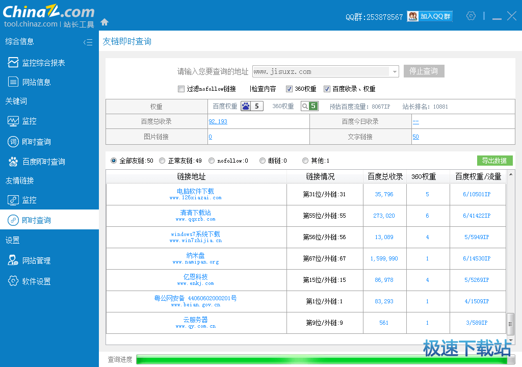 chinaz.com桌面客户端