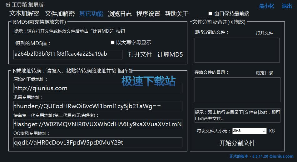 电脑文件加密
