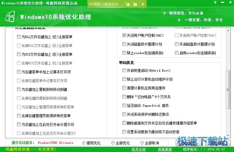 win10优化工具