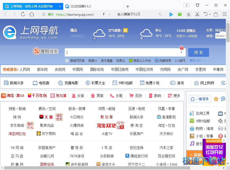 QQ浏览器图片