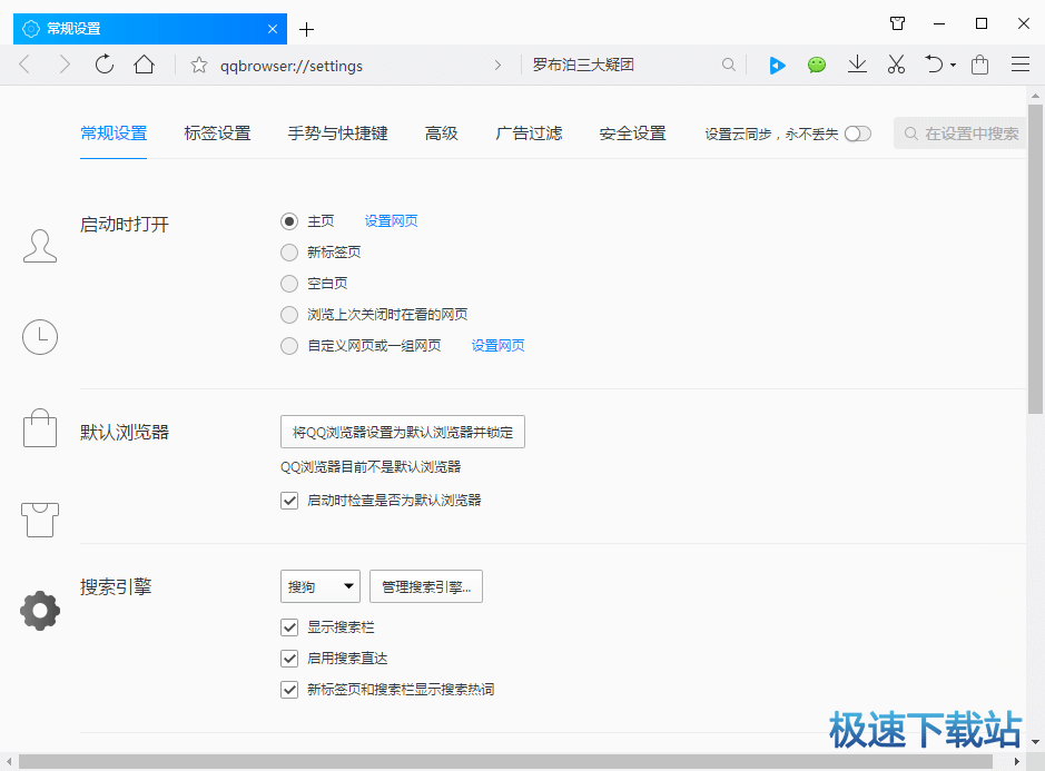 qq浏览器 图片