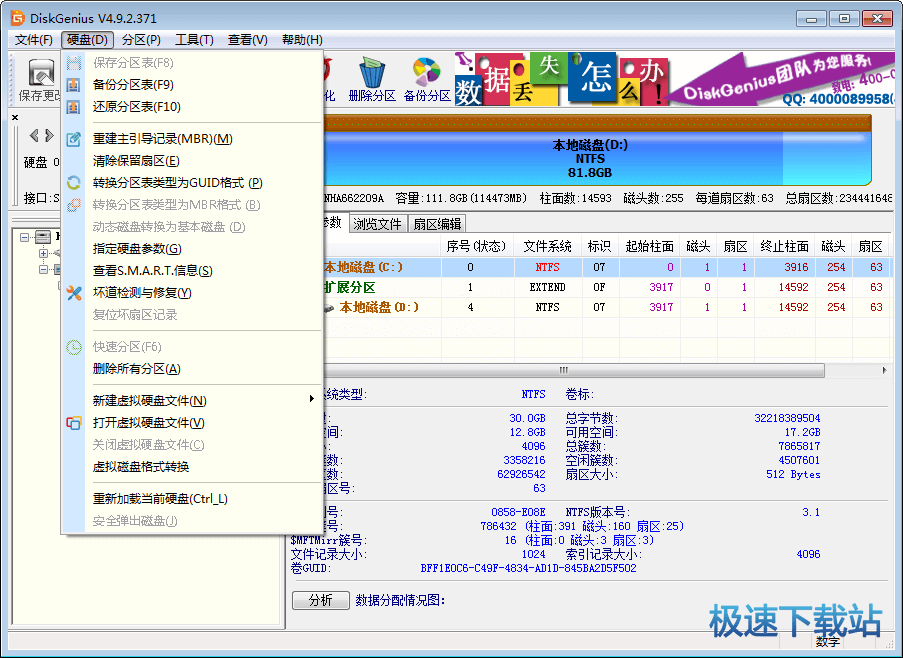 DiskGenius 缩略图 02