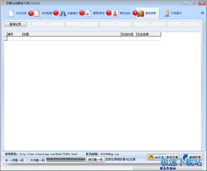 可提升网站外链和反向链接