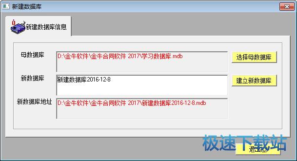 金牛合同软件