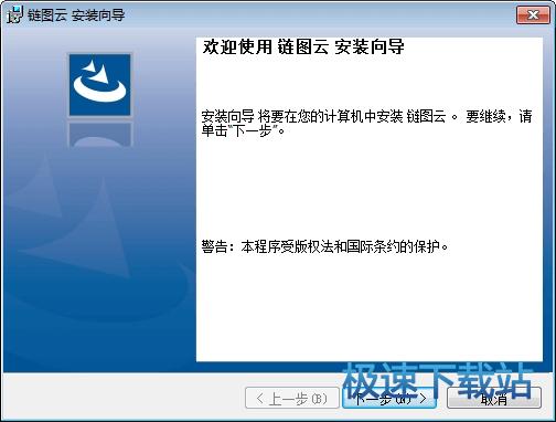 链图云字体助手 缩略图 01