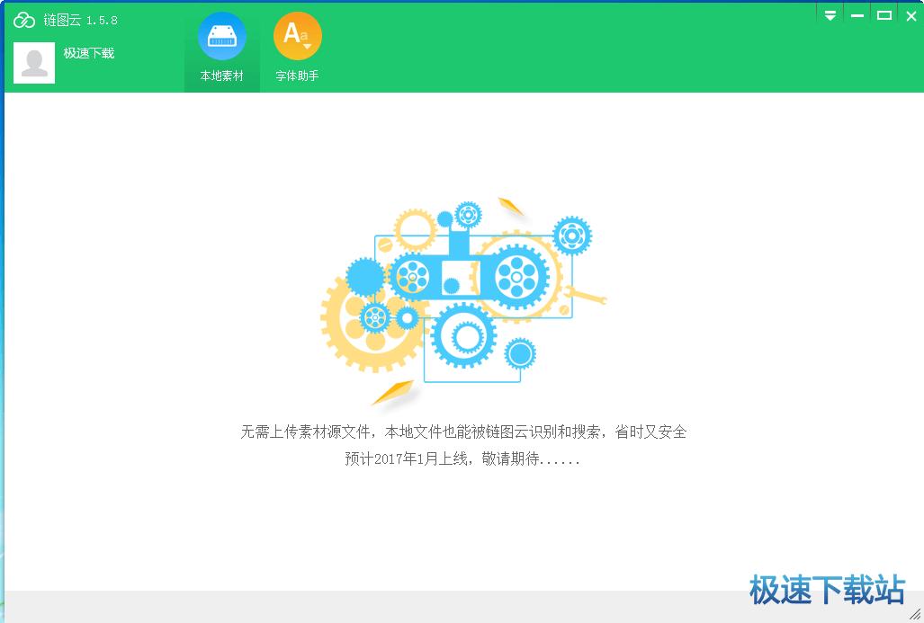 链图云字体助手 图片 03s