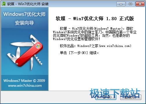 Windows7优化大师图片