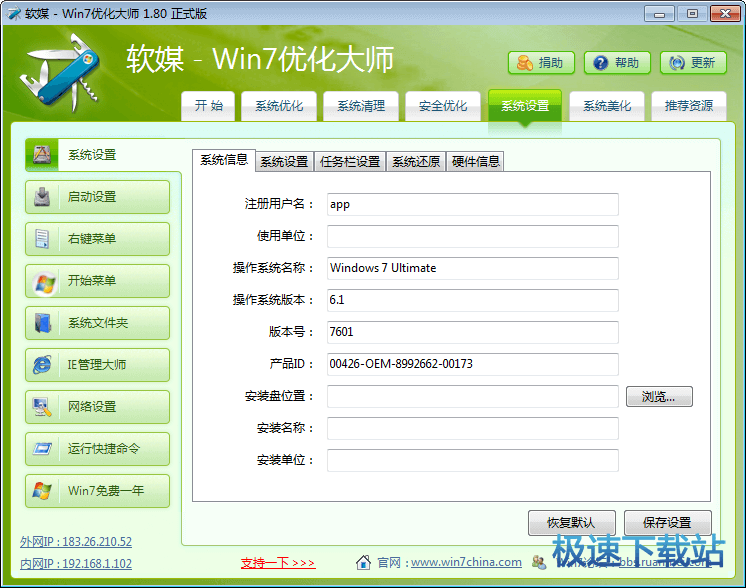 windows7优化