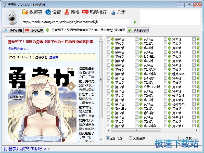漫画控官方下载图片