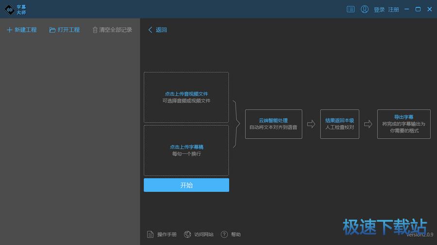 字幕软件图片