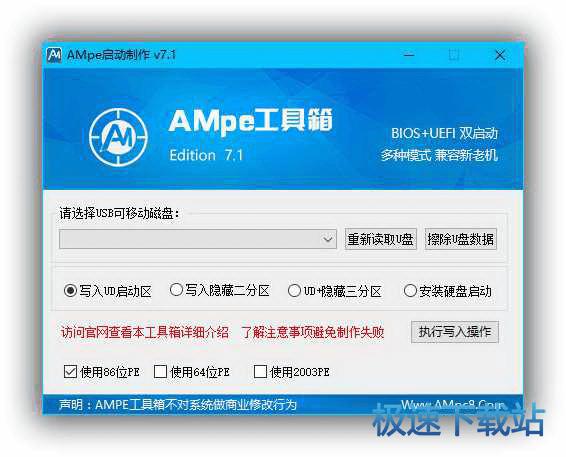 AMpe工具箱图片