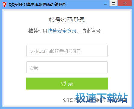 失忆qq说说批量删除软件