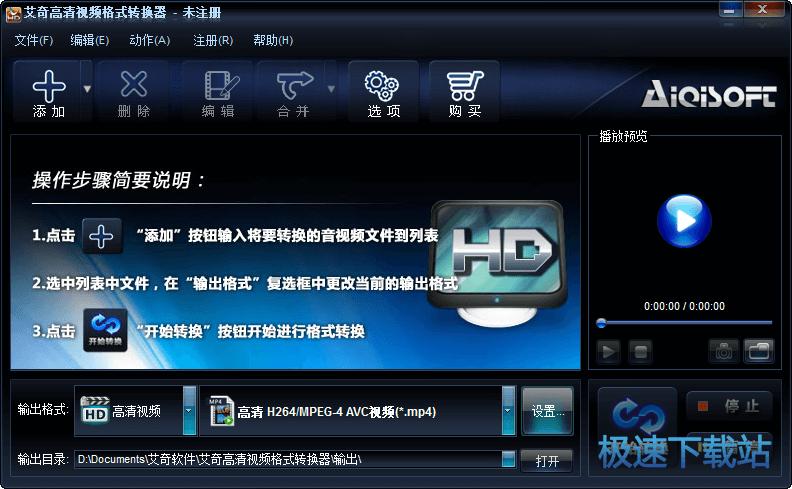 高清视频格式转换 图片