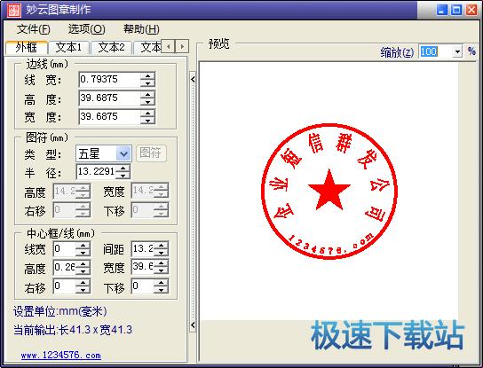 图章制作软件