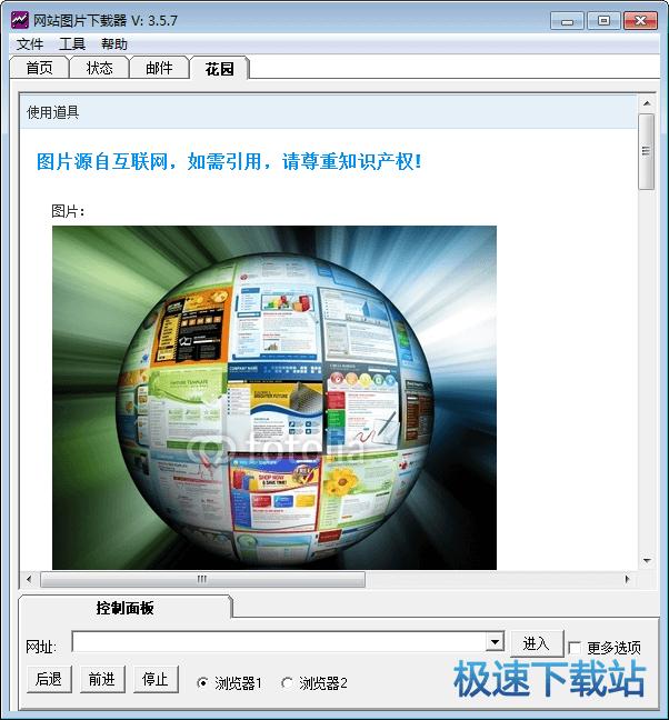 网站图片下载器