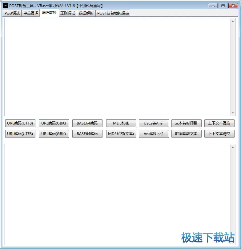 post测试软件